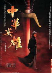 A Man Called Hero 中華英雄 (1999) (Region Free DVD) (English Subtitled) Remastered