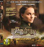 A Tale of Love and Darkness 耶路撒冷的女兒 (2015) (Region A Blu-ray) (English Subtitled) Hebrew Language movie aka Sipour al ahava va'khoshekh