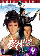 A Taste Of Cold Steel (1970) (Region 3 DVD) (English Subtitled) (Shaw Brothers)