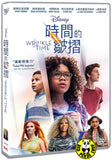 A Wrinkle In Time (2018) 時間的皺摺 (Region 3 DVD) (Chinese Subtitled)