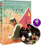 A Young Patriot 少年小趙 DVD (CNEX) (Region Free) (Hong Kong Version)