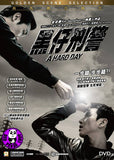 A Hard Day 黑仔刑警 (2014) (Region 3 DVD) (English Subtitled) Korean movie a.k.a. Take It to the End / Kkeutkkaji Ganda