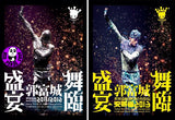 Aaron Kwok 郭富城 - De Showy Masquerade World Tour Encore Live In Concert 舞臨盛宴世界巡迴演唱會 2011-2012, 2013 (香港站) Hong Kong Stop 5DVD Karaoke (Region Free)