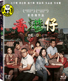 Aberdeen 香港仔 Blu-ray (2014) (Region A) (English Subtitled)