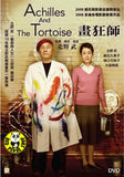 Achilles & The Tortoise (2008) (Region 3 DVD) (English Subtitled) Japanese movie