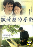 Adiantum Blue (2007) (Region 3 DVD) (English Subtitled) Japanese movie
