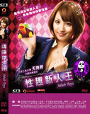 Adult Toys 性趣新人王 (Region 3 DVD) (English Subtitled) Japanese movie