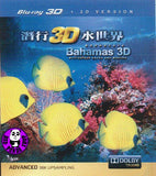 Adventure Bahamas 3D Mysterious Caves And Wrecks 潛行3D水世界 2D + 3D Blu-ray (Region A) (Hong Kong Version)