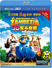 Adventures In Zambezia 2D + 3D Blu-Ray (2012) (Region A) (Hong Kong Version)
