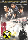 Aegis (2005) (Region 3 DVD) (English Subtitled) Japanese movie
