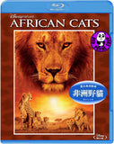 African Cats 非洲野貓 Blu-Ray (Disneynature) (Region Free) (Hong Kong Version)