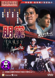 Against All (1990) 朋黨 (Region 3 DVD) (English Subtitled)