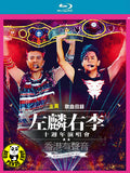 Alan & Hacken 左麟右李十週年演唱會 2013 (香港有聲音) Live Concert 10th Anniversay Blu-ray (2013) (Region Free) 2 Disc