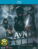 Alien vs Ninja (2001) (Region A Blu-ray) (English Subtitled) Japanese movie