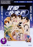 All The Wrong Spies (1983) 我愛夜來香 (Region 3 DVD) (English Subtitled)
