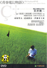 All About Lily Chou-Chou (2001) (Region 3 DVD) (English Subtitled) Japanese movie