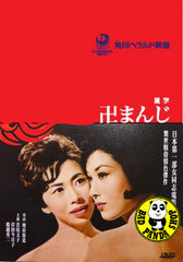All Mixed Up (1964) (Region 3 DVD) (English Subtitled) Japanese movie