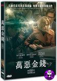 All The Money In The World (2017) 萬惡金錢 (Region 3 DVD) (Chinese Subtitled)
