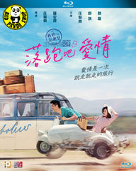 All You Need Is Love Blu-ray (2015) (Region A) (English Subtitled)
