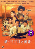 Always - Sunsets On Third Street 2 (2010) (Region 3 DVD) (English Subtitled) Japanese movie