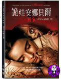Annabelle Comes Home (2019) 詭娃安娜貝爾: 回家 (Region 3 DVD) (Chinese Subtitled)