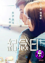 Anniversary 紀念日 (2015) (Region Free DVD) (English Subtitled)