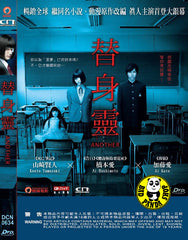 Another (2012) (Region 3 DVD) (English Subtitled) Japanese movie a.k.a. Anazaa