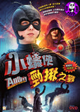 Antboy: Revenge of the Red Fury (2014) (Region Free DVD) (Hong Kong Version) Danish Language Movie a.k.a. Antboy: Den Røde Furies hævn
