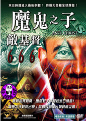 Anti-Christ 魔鬼之子敵基督 DVD (Region Free) (Hong Kong Version)