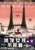 April And The Extraordinary World 蒸汽女孩與不死貓 (2015) (Region 3 DVD) (English Subtitled) French movie aka Avril et le monde truque