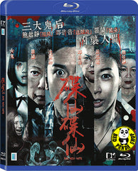 Are You Here 碟仙碟仙 Blu-ray (2015) (Region A) (English Subtitled)