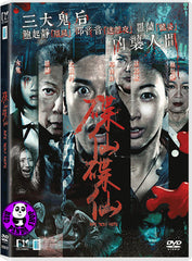 Are You Here 碟仙碟仙 (2015) (Region 3 DVD) (English Subtitled)