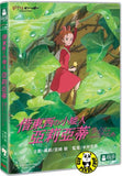 Arrietty 借東西的小矮人: 亞莉亞蒂 (2010) (Region 3 DVD) (English Subtitled) Japanese movie a.k.a. The Borrower Arrietty