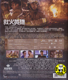 As The Light Goes Out 救火英雄 Blu-ray (2014) (Region Free) (English Subtitled)
