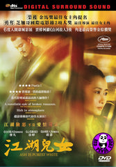 Ash Is Purest White 江湖兒女 (2018) (Region 3 DVD) (English Subtitled)