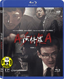 Asura 阿修羅 (2016) (Region A Blu-ray) (English Subtitled) Korean movie aka Asura: The City of Madness