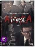Asura 阿修羅 (2016) (Region 3 DVD) (English Subtitled) Korean movie aka Asura: The City of Madness