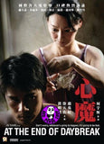 At the End of Daybreak 心魔 (2009) (Region Free DVD) (English Subtitled)