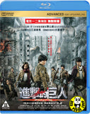 Attack On Titan Part 1+2 進擊的巨人上下集 (2015) (Region A Blu-ray) (English Subtitled) Uncut Edition Japanese Live Action movie a.k.a. Shingeki no Kyojin: Attack on Ttitan