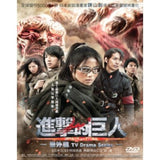 Attack On Titan - TV Drama Series 進擊的巨人 - 番外篇 (2015) (Region A Blu-ray) (English Subtitled) Japanese Mini Series aka Attack On Titan: Hangeki No Noroshi