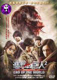 Attack On Titan: End Of The World 進擊的巨人2 (2015) (Region 3 DVD) (English Subtitled) Japanese Live Action movie a.k.a. Shingeki no Kyojin: Attack on Ttitan 2 - End Of The World