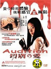 Audition (1999) (Region 3 DVD) (English Subtitled) Japanese movie
