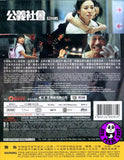 Azooma (2013) (Region 3 DVD) (English Subtitled) Korean movie a.k.a. Gongjungsahui