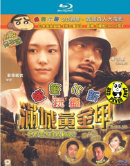 Ballad (2010) (Region A Blu-ray) (English Subtitled) Japanese movie
