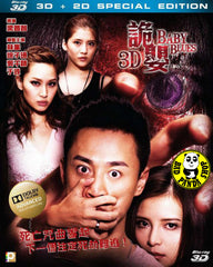 Baby Blues 2D + 3D Blu-ray (2013) (Region Free) (English Subtitled)