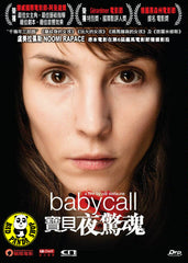 Babycall (2011) (Region 3 DVD) (English Subtitled) Norwegian Movie a.k.a. The Monitor