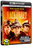 Backdraft 烈火雄心 4K UHD + Blu-Ray (1991) (Hong Kong Version)