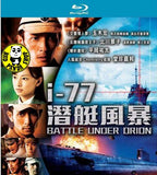Battle Under Orion (2009) (Region A Blu-ray) (English Subtitled) Japanese movie