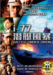 Battle Under Orion (2009) (Region 3 DVD) (English Subtitled) Japanese movie