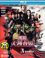 Bayside Shakedown 3 (2010) (Region A Blu-ray) (English Subtitled) Japanese movie